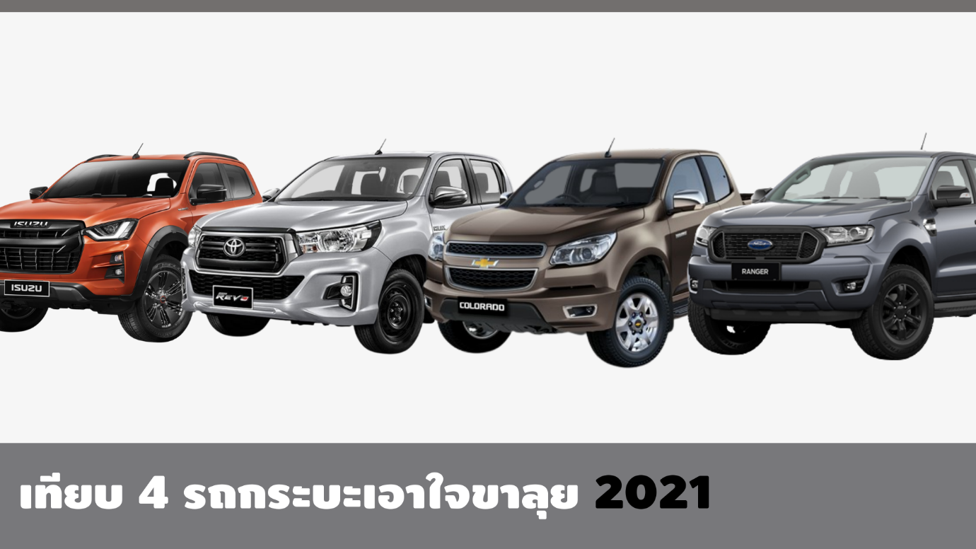 เทียบ 4 รถกระบะเอาใจขาลุย 2021