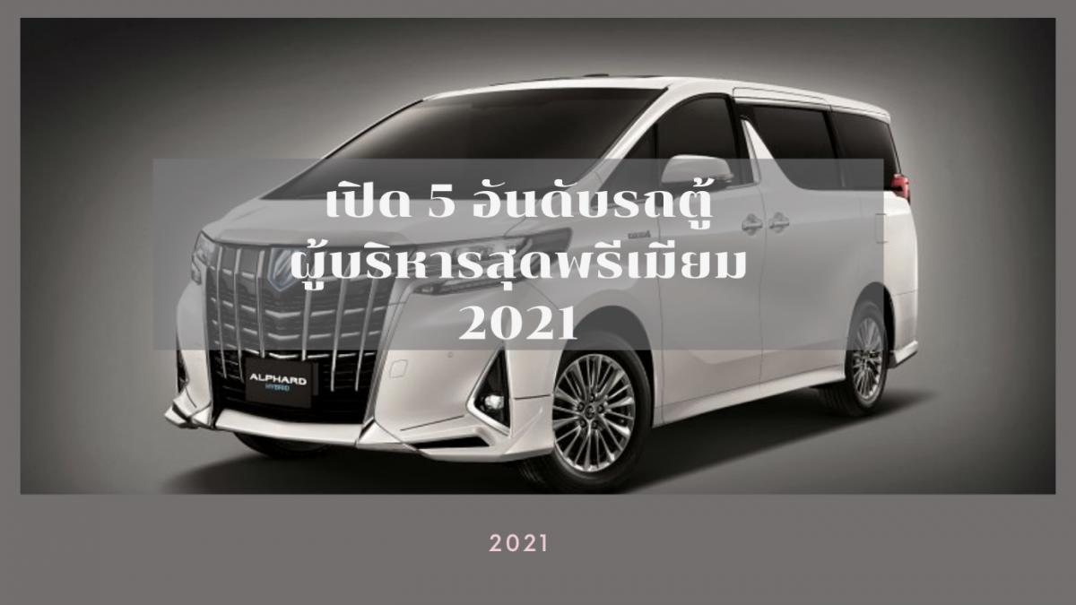 เปิด 5 อันดับรถตู้ผู้บริหารสุดพรีเมียม 2021